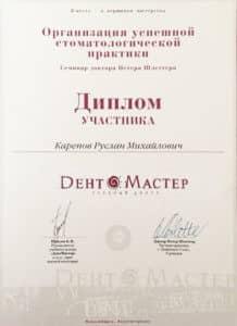 karepov-ruslan-mixajlovich3