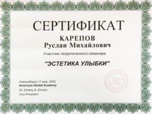 karepov-ruslan-mixajlovich4