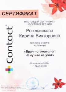 rogozhnikova-kirina-viktorovna1