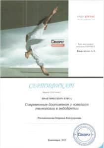 rogozhnikova-kirina-viktorovna2