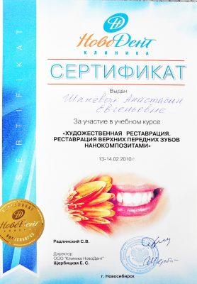 shaneva-anastasiya-evgenievna3