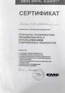 nazarchuk-denis-urievich41