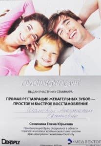shaneva-anastasiya-evgenievna2